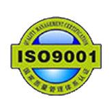 已认证ISO90001认证证书